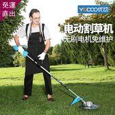 割草機 無刷電動割草機充電式小型打草機除草機背負式家用多功能收割灌機