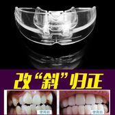 透明牙套矯正器成人牙齒隱形防磨牙夜間門牙突出糾正畸兒童地包天 自由角落