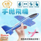 【AF235】 泡沫飛機 手拋式飛機 翻轉迴旋 飛機模型 手擲飛機 親子玩具