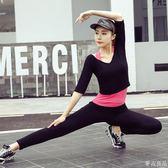 瑜伽服套裝女新款健身房專業運動跑步速干衣顯瘦初學者瑜珈服  麥吉良品