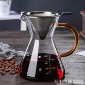 手沖杯~耐熱玻璃手沖咖啡壺帶把咖啡壺分享咖啡壺不銹鋼過濾杯咖啡壺套裝
