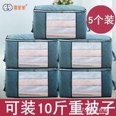 收納袋整理袋衣服棉被打包家用裝被子的袋子衣物搬家行李超大防 【東京衣秀】