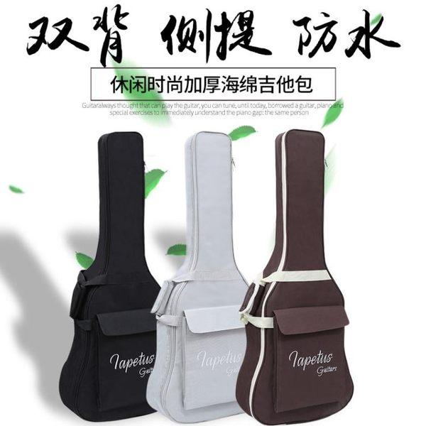 民謠古典 吉他包41寸40寸39寸38寸木吉它背包加厚防水雙肩琴袋套