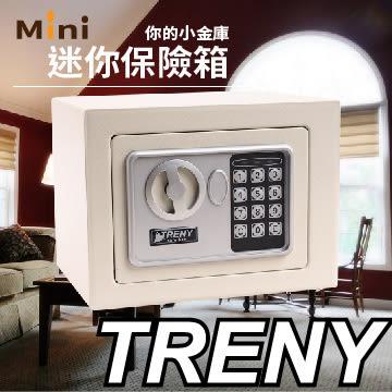 【TRENY】HM-HD-17E-W 迷你保險箱-白/金庫/保險櫃/保管箱