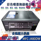 BROTHER 二手MFC-J480DW 彩色噴墨多功能無線事務機~優於MFC-J450DW 大連供含墨超殺價格