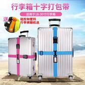 捆箱帶旅遊行李箱拉杆箱安全帶密碼鎖加固十字打包帶捆綁帶可調節【全館滿千折百】