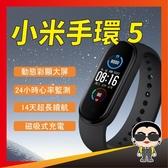歐文購物 小米手環5 台灣出貨 通過NCC認證 壓力計算 生理計算 陸版 運動手環 藍芽運動手環
