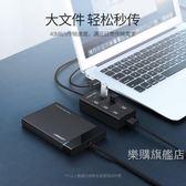 usb分線器集線器7口擴展電腦筆記本多接口轉換器USB2.0HUB