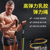 拉力繩 彈力繩健身男彈力帶胸肌訓練器材拉力帶阻力帶家用拉力繩運動器材 有緣生活館