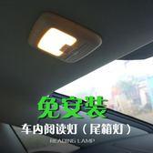 車內燈led燈汽車閱讀燈usb充電池小夜燈照明棚頂燈尾箱燈后備箱燈
