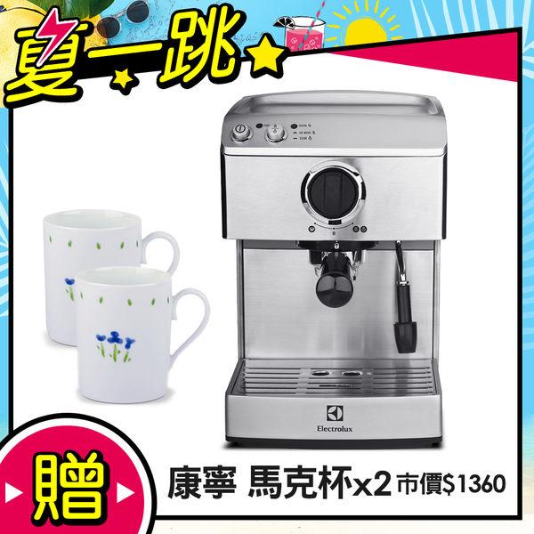 送康寧馬克杯*2【Electrolux 伊萊克斯】Classic經典.義式咖啡機(EES200E)