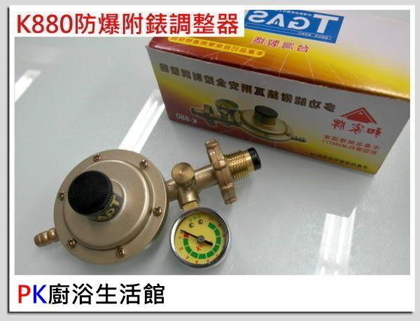 ❤PK廚浴生活館❤高雄 瓦斯爐零件 和家K880防爆附錶瓦斯調整器 TGAS認證 台灣製造/送兩個束環