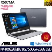 【全面升級】ASUS X507MA-0201BN4100 15.6吋N4100四核500G+256G SSD雙碟升級超值文書筆電