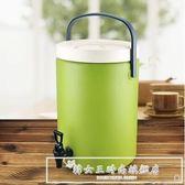 大容量商用奶茶桶保溫桶15L19L 咖啡果汁豆漿桶開水桶冷熱涼茶桶igo『韓女王』