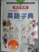【書寶二手書T9/字典_NCO】英文老師 - 英語字典2000字_什麼樣的修復