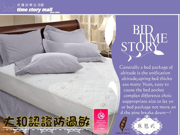 床邊故事_SEK國際認證_防蟎/抗菌防過敏保潔墊_單人3尺_加高床包式