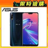 【ASUS 華碩】ZenFone Max Pro M2 ZB631KL (4G/128G) 極光藍