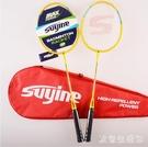 羽球拍羽毛球拍雙拍2支入門初學者家庭娛樂兒童學生輕量情侶拍DC557【歐爸生活館】