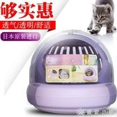 貓包日本進口利其爾貓咪太空艙航空箱貓籠子便攜外出手提籃包車載YXS  優家小鋪