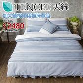 [SN]※多款任選-奧地利TENCEL天絲6尺加大舖棉床罩+鋪棉兩用被套+枕套+抱枕/五件組-台灣製/萊賽爾