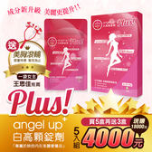 【海外專區】【買5送3】angel up PLUS!(5袋)白高顆 (莓果口味)