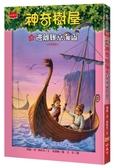 神奇樹屋(15):逃離維京海盜