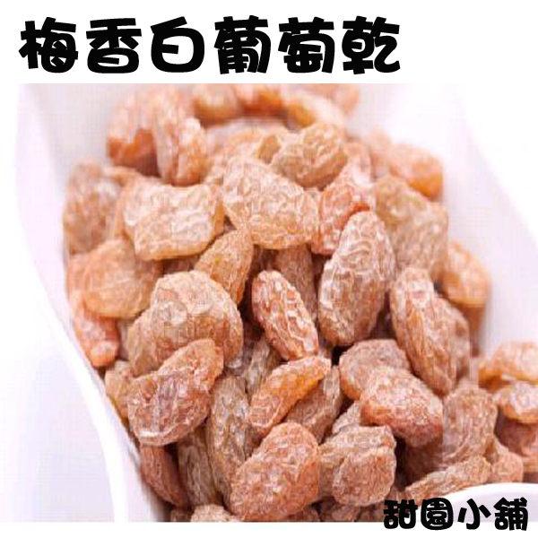 梅香白葡萄乾 大包裝 梅香葡萄 葡萄 【甜園小舖】