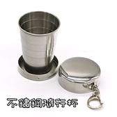 不鏽鋼杯 摺疊隨行杯-便攜75ml隨身201不鏽鋼水杯73pp498[時尚巴黎]