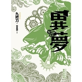 異夢(全新插畫2013版)