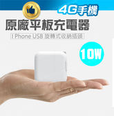 IPad 平板充電器 10w Apple Android 2.1A iphone 旅充頭 插頭 快速 充電頭【4G手機】