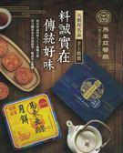 【美佐子MISAKO】中秋期間限定-馬來亞月餅 藝術紙盒 福氣雙月 (大二入)