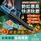 牧田款 鼓風機 吹風機【台灣現貨 保固一年】吹葉機 吹灰機 24V高階6檔數顯鼓風機(無電池)-標配