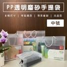 PP磨砂透明袋 (中號-豎立/橫式) 客製化 手提袋 網紅袋 文青風 購物袋 環保袋 禮品袋【塔克】