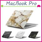 Apple MacBook Pro Retina 13 15吋 大理石紋保護殼 石頭紋筆電殼 硬式電腦殼 保護套 筆電防刮花外殼