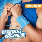 冷感護腕男女款跑步籃球排球散熱