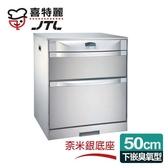 送基本安裝 喜特麗 落地/下嵌式50CM臭氧電子鐘 LCD面板ST筷架烘碗機 JT-3052Q