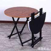 家用折疊桌多功能簡易吃飯桌子飯桌圓桌收縮小圓形可折疊簡易餐桌 ys6191『美鞋公社』