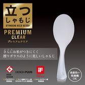 日本 MARNA 廚房用品 可立 飯匙【5574】