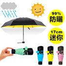 全新款 迷你傘 100%不透光抗UV 防紫外線 太陽傘 折疊晴雨傘 遮陽 防曬 非 反向傘 星空傘 【RS491】