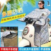 電動摩托車擋風被夏季遮陽防曬罩薄款電瓶車防風防水四季春秋夏天 蘿莉小腳丫