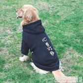 寵物衣服 大狗狗衣服秋冬裝金毛犬加厚薩摩耶中型犬大型犬秋季拉布拉多冬季 交換禮物