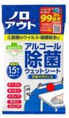 日本SARAYA Smart Hygiene 除菌濕紙巾(加厚款)15枚