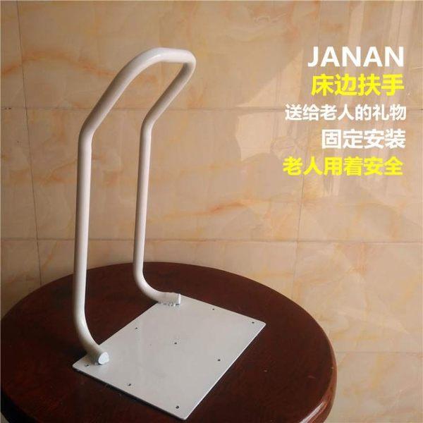 床邊扶手老人起身器護欄殘疾癱瘓安全防摔起床助力架孕婦護理igo「Top3c」