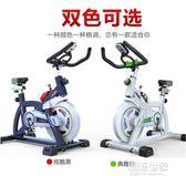 康智奇動感單車家用健身車室內自行車運動腳踏車健身房器材機igo『潮流世家』