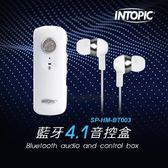 【超人百貨】INTOPIC 廣鼎 藍牙4.1音控盒SP-HM-BT003-W中英文語音提醒功能 時尚輕巧,附領夾式設計