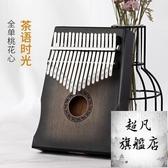 指拇琴 安德魯卡林巴琴17音卡靈巴琴初學者入門手指琴樂器便攜小型-全館免運