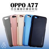 E68精品館 韓國 iJELLY 霧面質感軟殼 OPPO A77 5.5吋 手機殼 金屬感 保護套 矽膠殼 經典