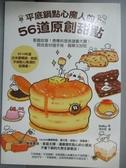 【書寶二手書T3/餐飲_KNG】平底鍋點心魔人的56道原創甜點_boku, 張佳雯