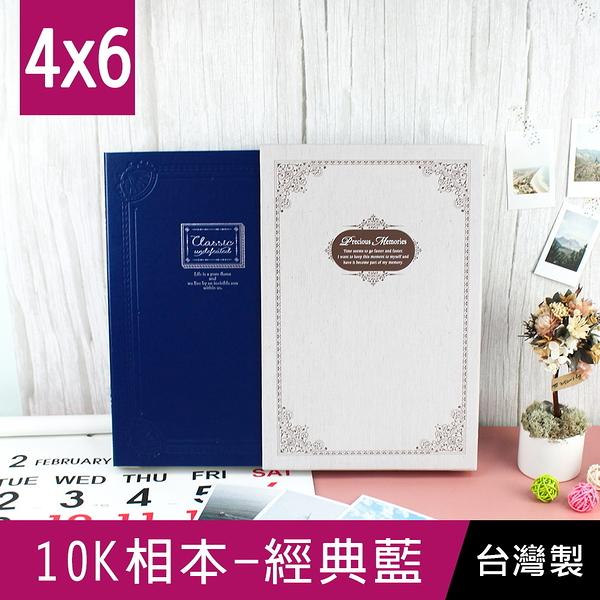 珠友 PH-10046-20B 10K 經典藍 相本/相簿/相冊/4x6 (240枚相片)