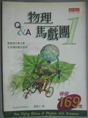 【書寶二手書T3/科學_GMS】物理馬戲團I_Q&A_沃克/著 , 葉偉文
